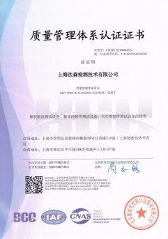 中文版上海法森ISO证书-718x1024